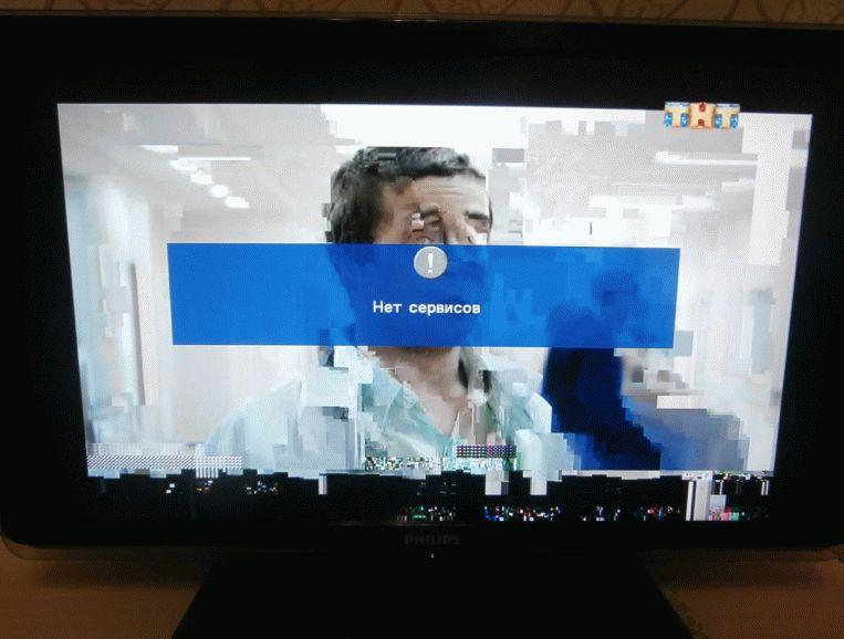 Что делать если цифровое телевидение нет сигнала