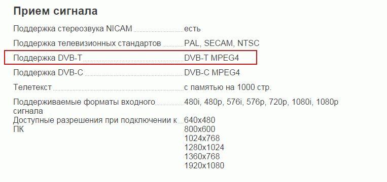 В моем телевизоре есть цифрвоой приемник, но он устаревший, формат DVB T