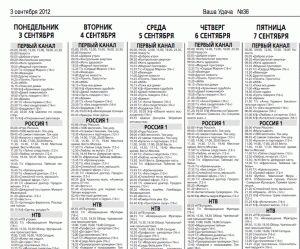 Газета с телепрограммой -прошлый век!