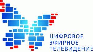 Логотип федеральной программы цифрового ТВ
